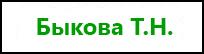 bykova